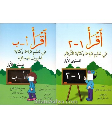 Iqra Pack: Learning to write numbers and letters