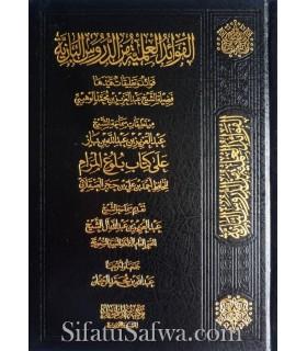 Annotations de cheikh ibn Baz à Boulough al-Maram (2 vol.)