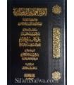 Annotations of Sheikh ibn Baz to Buloogh al-Maram (2 vol.)
