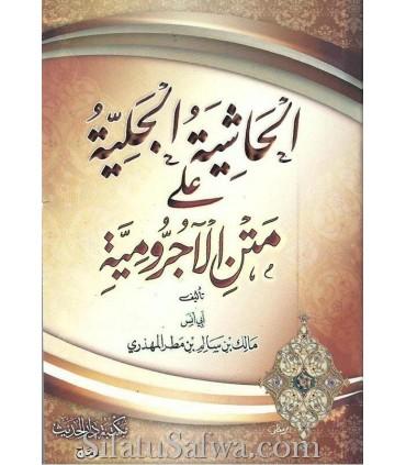 al-Haachiyah al-Jaliyah 'ala Matn al-Ajroomiyah - Malik al-Mahdhari