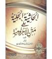 al-Haashiyah al-Jaliyah 'ala Matn al-Ajroomiyah - Malik al-Mahdhari