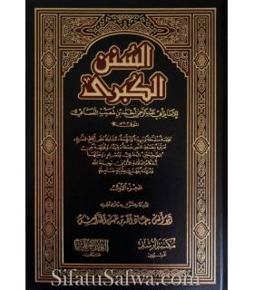 Sunan al-Kubra by Imam an-Nasa'i السنن الكبرى للإمام النسائي