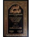 Sunan al-Kubra by Imam an-Nasa'i