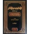 Al-Ahadith wal-Athar min Kutub Ibn Rajab