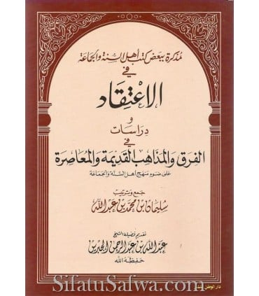 Mudhakira bi ba'd Kutub Ahl as-Sunnah fil-Aqida