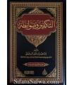 At-Takfir wa Dawabituhu - Ibrahim ar-Ruhayli