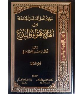 Mawqif Ahl as-Sunnah wal-Jama'a min Ahl al-Ahwae wal-Bid'a