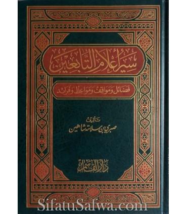 Siyar A'laam at-Tabi'een - 40 biographies of Taabi'een