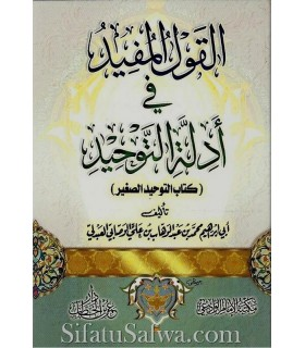 Al-Qawl al-Mufeed fi adillat at-Tawheed - Al-Wasaabee (summary)