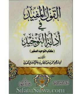 Al-Qawl al-Mufid fi Adilati tTawhid (mini-format / résumé)