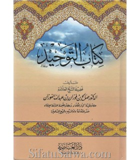 Kitaab at-Tawheed by shaykh Salih al-Fawzan
