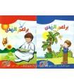 Programme d'apprentissage de l'islam pour enfants