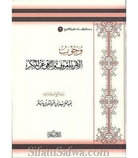 L'obligation d'ordonner le bien et d'interdire le mal - ibn Baz