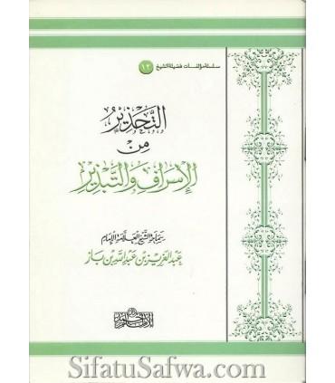 La Mise en garde contre le Gaspillage - cheikh ibn Baz