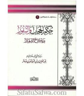 Hukm al-hijab wa Sufur, wa nikah ach-Chighar - ibn Baz