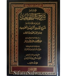 Fawaid min Sharh Kitab at-Tawhid - Ibn Baz (2 vol.)