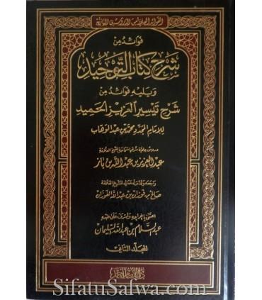 Fawaid min Charh Kitab at-Tawhid - Ibn Baz (2 vol.)
