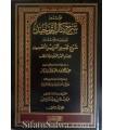 Fawaid min Sharh Kitab at-Tawhid - Ibn Baz (2 vol.)