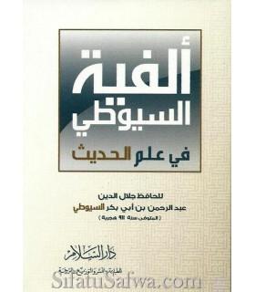 Matn Alfiat As-Suyuti fi 'Ilm al-Hadith متن ألفية السيوطي في علم الحديث