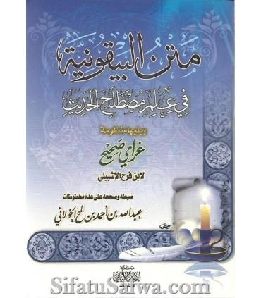 Matn al-Bayqounia fi Ilm Mustalah al-Hadith