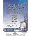 Matn al-Bayqoonia fi Ilm Mustalah al-Hadeeth