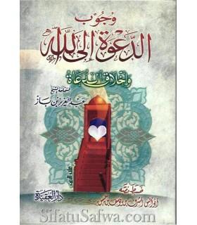 Wujoob ad-Da'waah ila Allaah - ibn Baaz