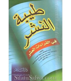Tayyiba an-Nachr fi Qira-aati al-'Achr - Ibn Al-Jazary طيبة النشر في قراءات العشر للإمام ابن الجزري