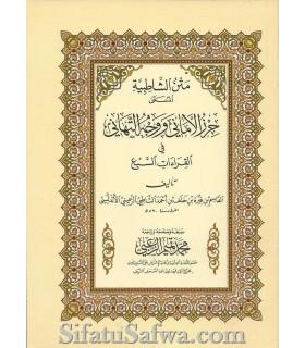 Matn ash-Shaatibiyya (fi Qiraat as-Sab'a) - Ash-Shaatibee