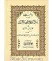 Tayyiba an-Nachr fi Qira-at al-'Achr - Ibn Al-Jazary