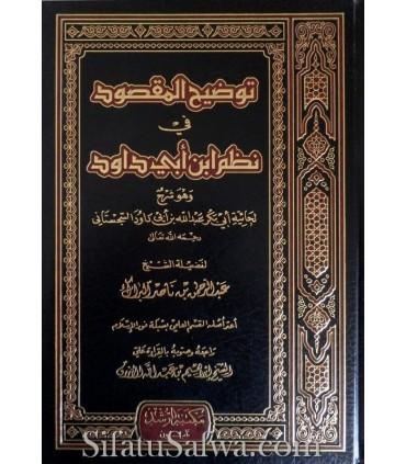 Explanation of Haaiyah of ibn Abi Dawud - Al-Barraak