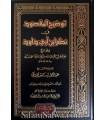 Tawdih al-Maqsud fi Nadhm Ibn Abi Dawud - Al-Barraak