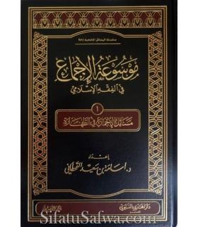 Masaail al-Ijma' fi at-Tahara (Mawsoo'atul-Ijma')