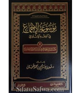 Masaail al-Ijma' fil-Ahkaam al-Sultaaniyyah (Mawsoo'atul-Ijma')