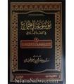 Masaail al-Ijma' fil-Ahkam al-Sultaniya (Mawsou'atul-Ijma')