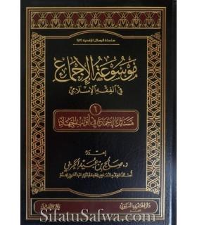 Masaail al-Ijma' fi Abwab al-Jihad (Mawsou'atul-Ijma')