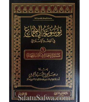 Masaail al-Ijma' fi Abwab al-Jihad (Mawsoo'atul-Ijma')