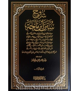 Charh Sunan Ibn Majah (as-Souyouti et As-Sindi)
