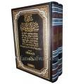 Sharh Sunan ibn Majah (as-Suyuti et As-Sindi)