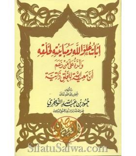 Ithbat 'Uluw Allah - Hamud at-Tuwayjri