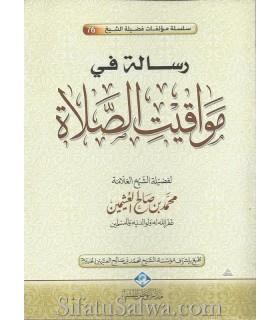 Les heures fixes de la prière par cheikh al-Uthaymin