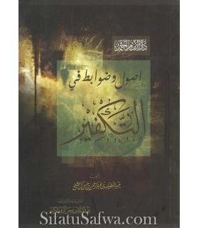 Usool wa Dawaabit fi at-Takfeer - Shaykh Abdel Lateef Aal Shaykh