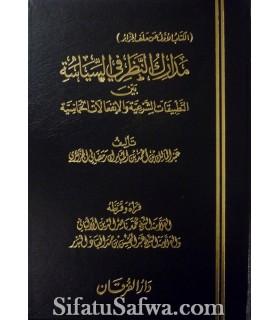 Madaarik lin-Nadhar fis-Siyaassa de cheikh Ramadani