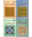 Pack Suwar min Hayat... D. Abdul Rahman al-Bacha