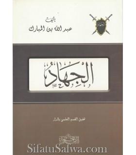 Al-Jihaad by Imaam Abd Allah ibn al-Mubaarak
