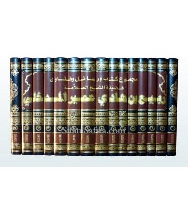 Majmu' Kutub wa Rasail wa Fatawa Shaykh Rabee' al-Madkhali