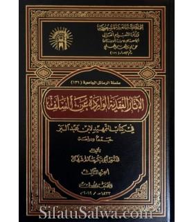 Les Athars de Salaf dans la Aqida et le Minhaj tirés du Tamhid de Ibn Abdil-Barr.