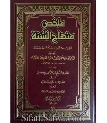 Mulakhas Minhaj as-Sunnah de ibn Taymiyyah - Abdurrahman ibn Hasan al-Sheikh