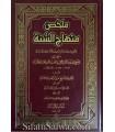 Mulakhas Minhaj as-Sounnah de ibn Taymiya - Abderrahman ibn Hasan al-Cheikh