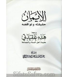 Al-Eemaan + Adhihi Aqeedatee by shaykh ar-Rajihi