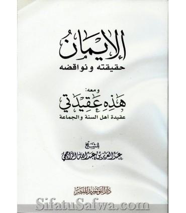 Al-Iman + Adhihi Aqidati du cheikh ar-Rajihi